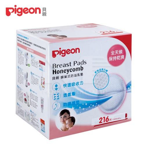 【專櫃】日本【Pigeon貝親】蜂巢式防溢乳墊216片