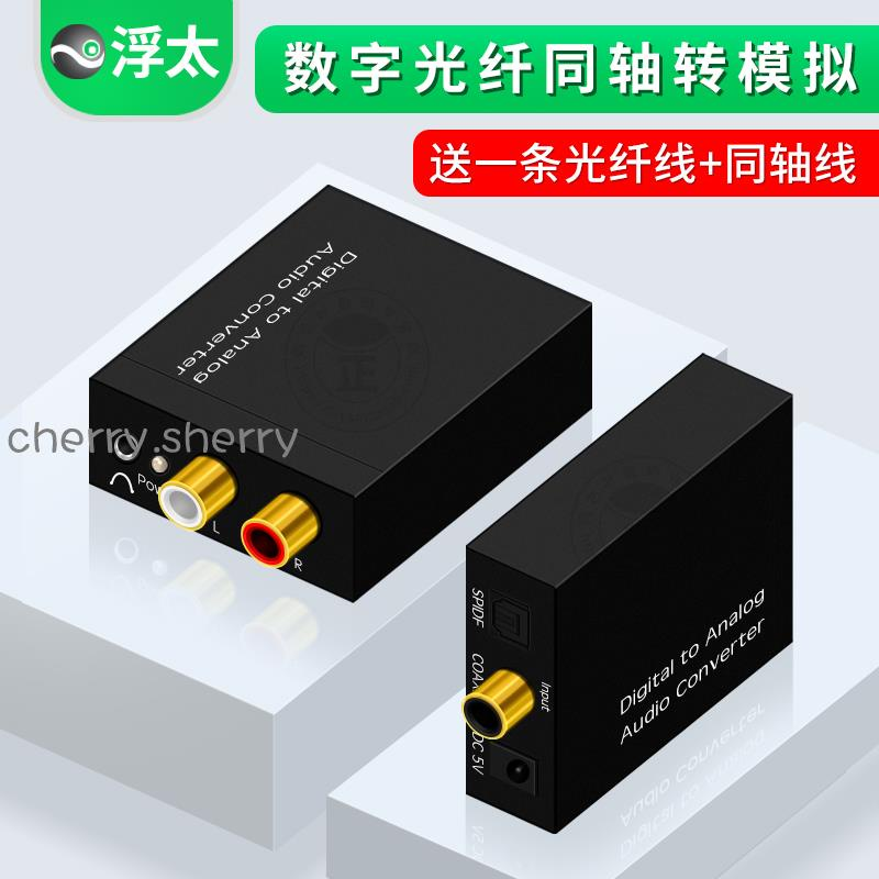 🏄🎰數字光纖同軸轉模擬音頻轉換器spdif轉蓮花3.5音頻轉接器3.5轉RCA