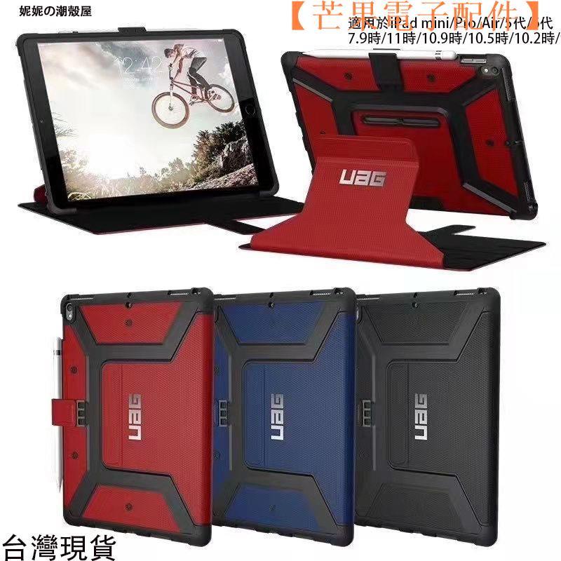 【台灣現貨】UAG 適用於iPad Air/iPad Pro/iPad mini/iPad5/6【芒果電子配件】