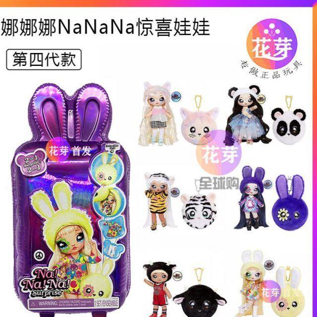 【佳佰酷】品牌促銷驚喜娃娃nanana娜娜娜第三四代美人魚閃亮布偶青年系列美