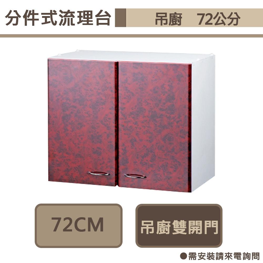 分件式流理台-櫥櫃-NST-72-吊廚-72cm-部分地區含配送