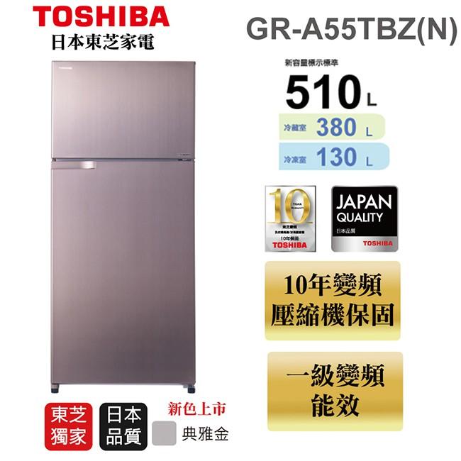 (((豆芽麵家電)))TOSHIBA東芝510公升香檳金色雙門變頻冰箱GR-A55TBZ(N)