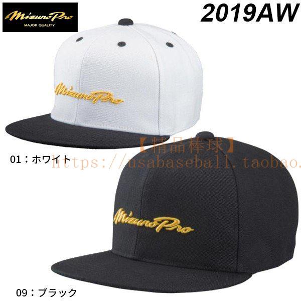 精品棒球日本美津濃Mizuno Pro平簷日式六角帽棒球帽