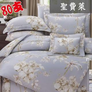 80支尊榮級天絲TENCEL 兩用被床包組/ 床罩組(聖費萊)100%萊塞爾纖維 #雙人 加大 特大💎 [戀兒寢具] 新北市