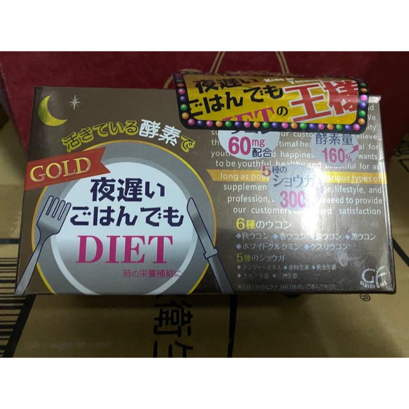 日本全新酵素 現貨兩盒