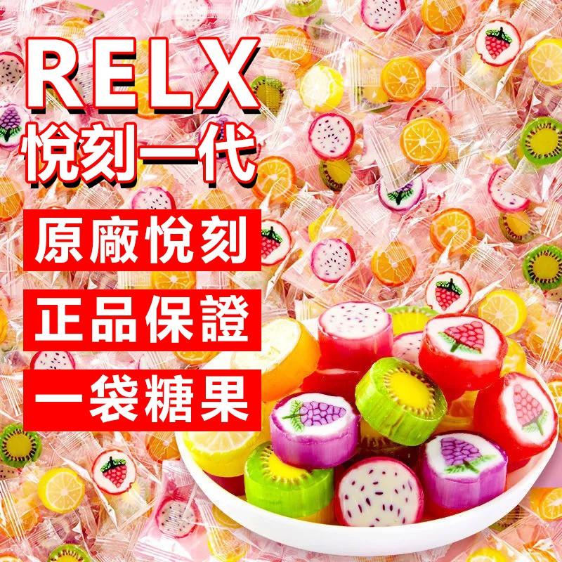 R牌 RELX 悦刻一代Rel x 一代糖果越刻 relx relax悦刻 RELX 悅刻一代 悅克糖果 悦克 正貨批發