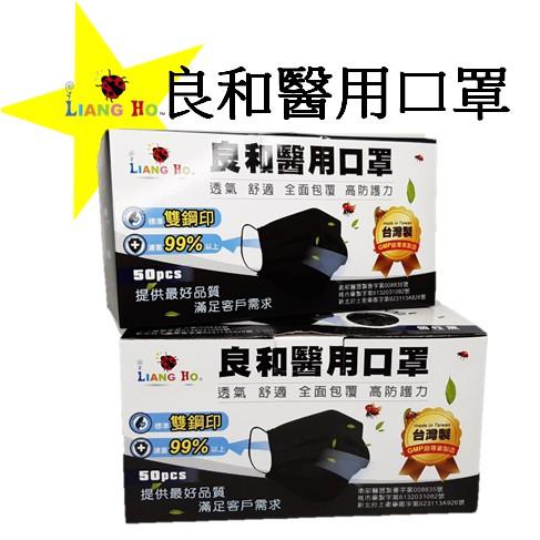 良和成人醫用平面口罩-個性黑  雙鋼印醫療級口罩(50入/盒-台灣製)