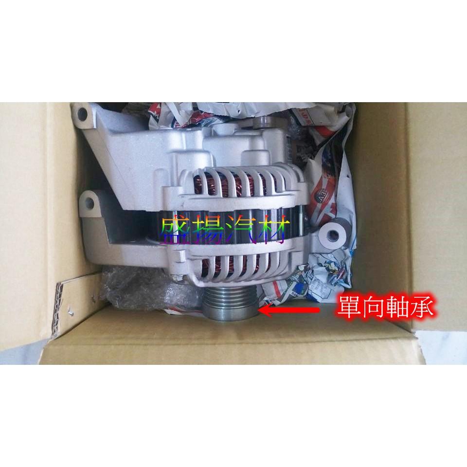 盛揚 福特 FOCUS (08~12) 1.8 2.0 汽油車 發電機 三菱新品 120A (有單向軸承)