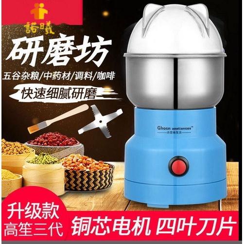 諾曦 四葉升級加強版 110V台灣專用 粉碎機五穀雜糧粉碎機中藥 咖啡豆辣椒粉研磨機