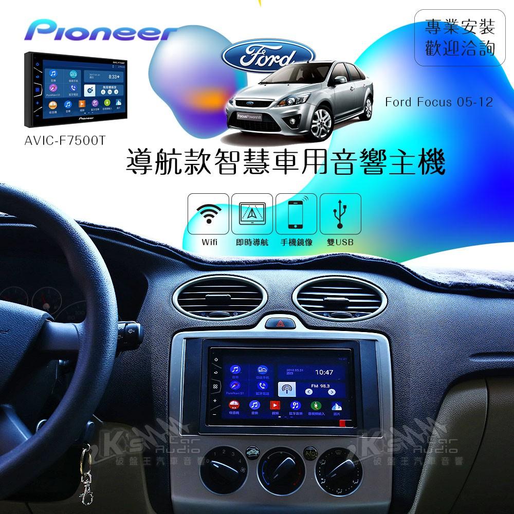 【導航款車用音響主機】福特Focus05-12 手機鏡像 Pioneer AVIC-F7500T 破盤王/岡山