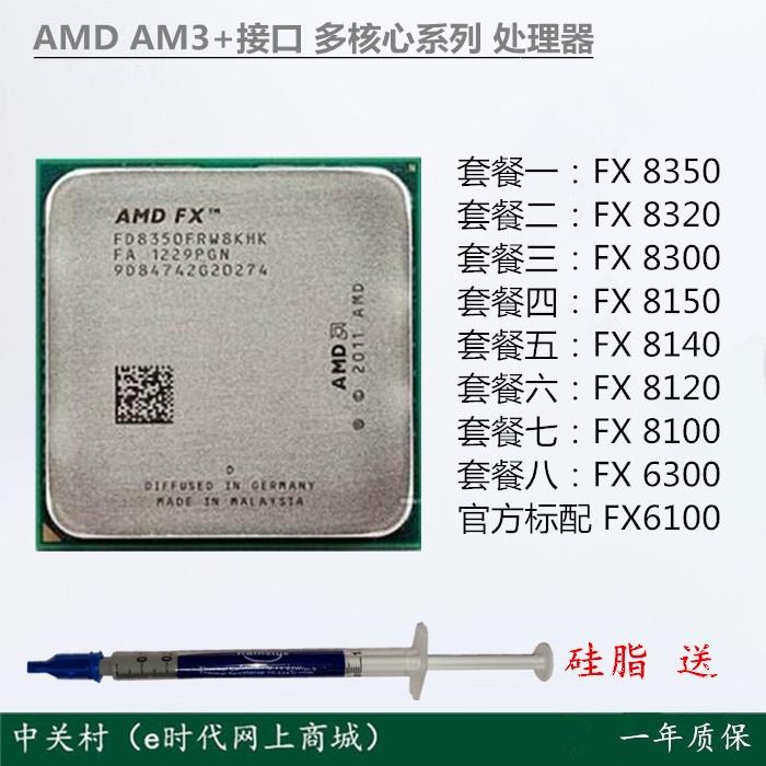 現貨 AMD FX-8300 8100 6100 8120 FX 8350 6300 8320 CPU 八核 AM3+