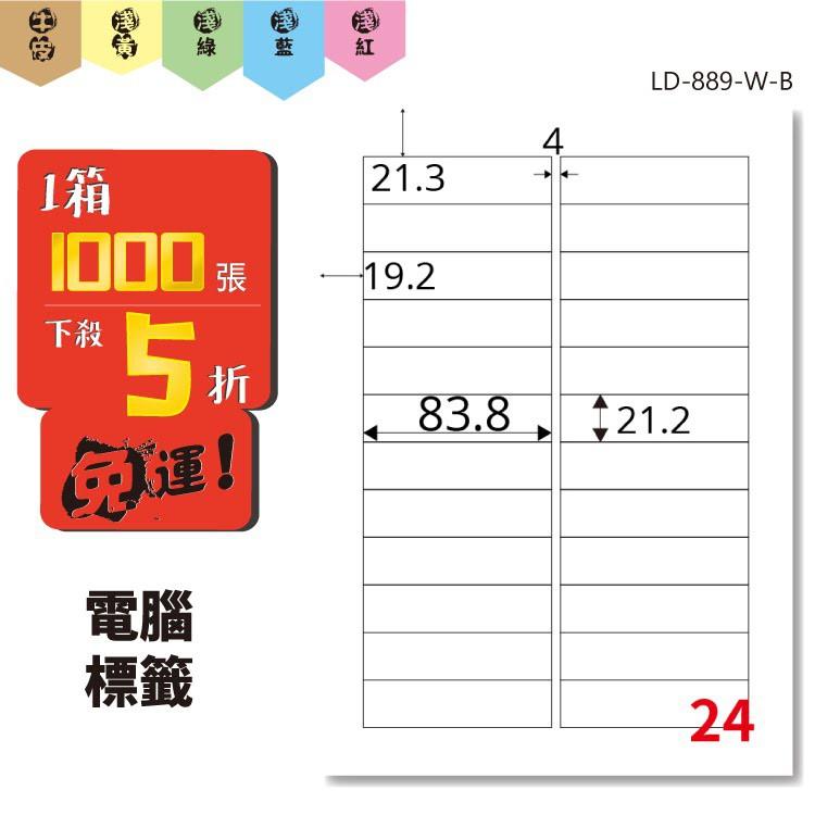 免運 【勁媽媽】龍德 電腦標籤貼紙 24格 LD-889 共6色 1箱/1000張 影印 雷射 噴墨 貼紙