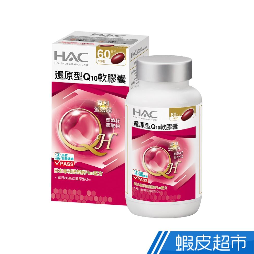 永信HAC 還原型Q10軟膠囊 60粒/瓶 單瓶/3瓶組 任選 廠商直送