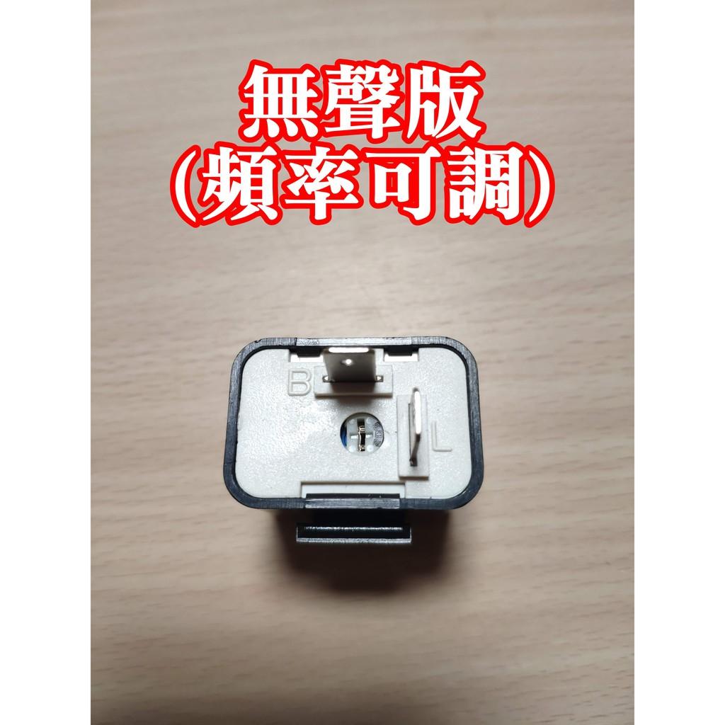 [現貨供應]方向燈繼電器 LED方向燈 防快閃 2P可調式 無聲音 小阿魯 GSX-R150/S150 SUZUKI