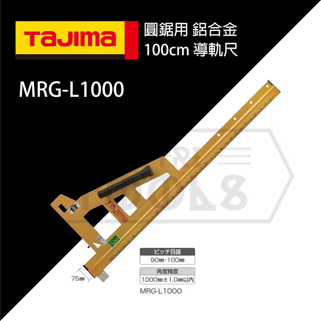 【伊特里工具】TAJIMA 田島 MRG-L1000 圓鋸機 導軌尺 100公分