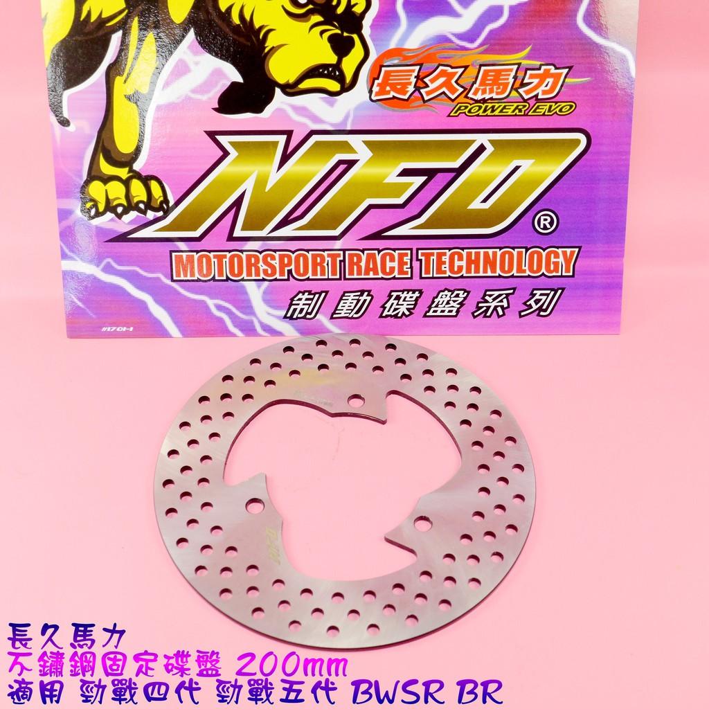長久馬力 碟盤 不鏽鋼 固定碟盤 固定碟 後碟 固定後碟 200mm 適用於 勁戰四代 勁戰五代 四代戰 五代 BWSR