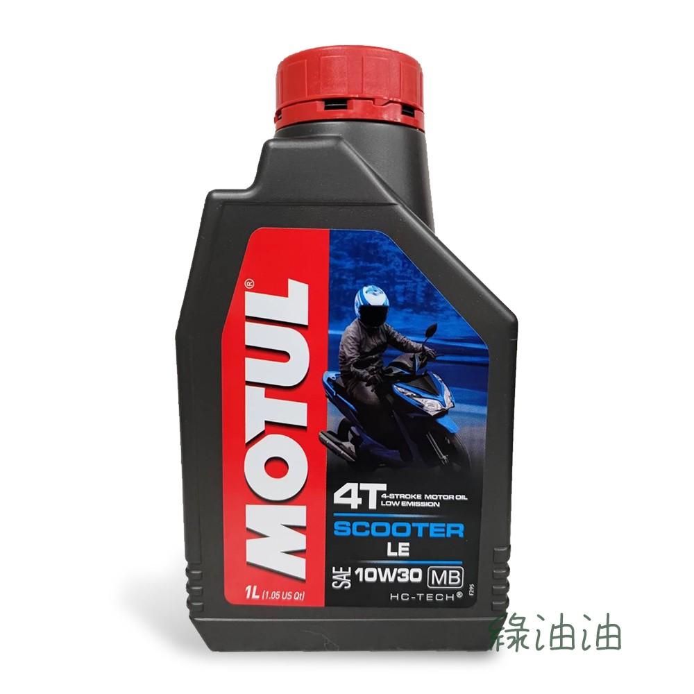 〔綠油油goo〕MOTUL 4T SCOOTER LE 10W30 頂級 合成 機油 MB