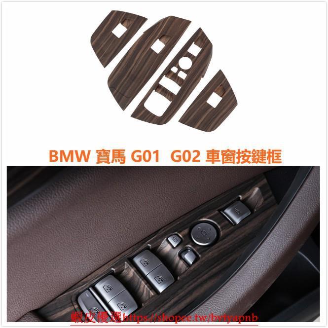 AHMOON.BMW 寶馬 G01 G02 木紋 車窗 按鍵 裝飾框 面板 開關 窗 飾條 拉手 內裝 貼片 X3 X4