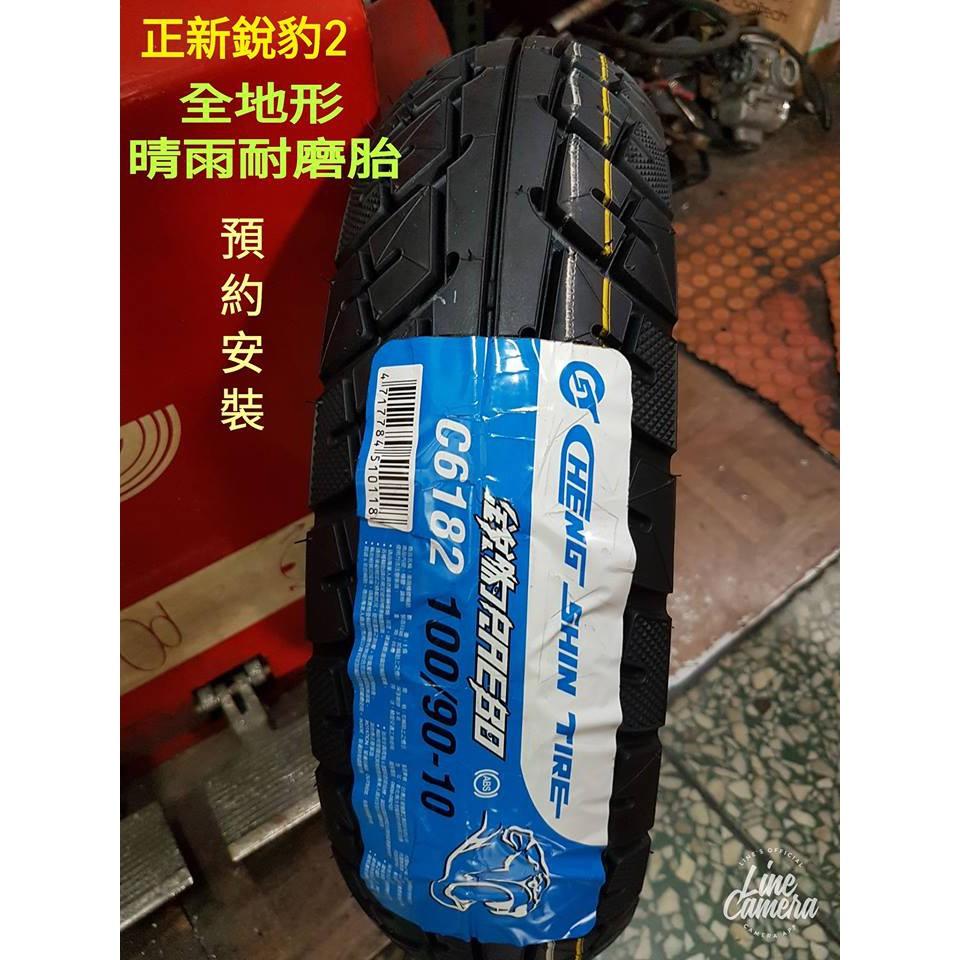 板橋 C6182 銳豹2代 100/90-10 90/90-10 130/70/12 C-6182 銳豹二代 正新輪胎