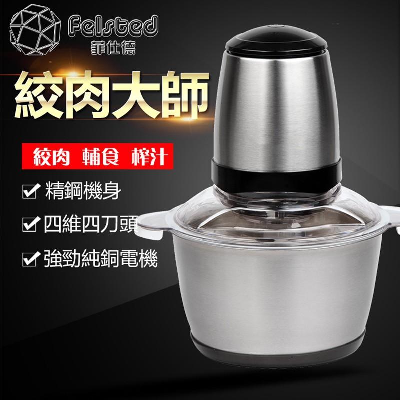 台灣現貨 110V電動絞肉機 打蛋機 粉碎機 攪拌機 雙層刀頭料理機 調理機 絞肉器 攪肉機 肉沫 粉末