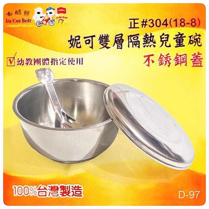 台灣製-嘟酷熊304妮可雙層隔熱兒童碗 附不鏽鋼蓋、湯匙