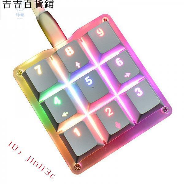 【下殺速發】9鍵機械鍵盤小鍵盤osu鍵盤音遊鍵盤宏編程鍵盤迷你便攜自定義鍵盤