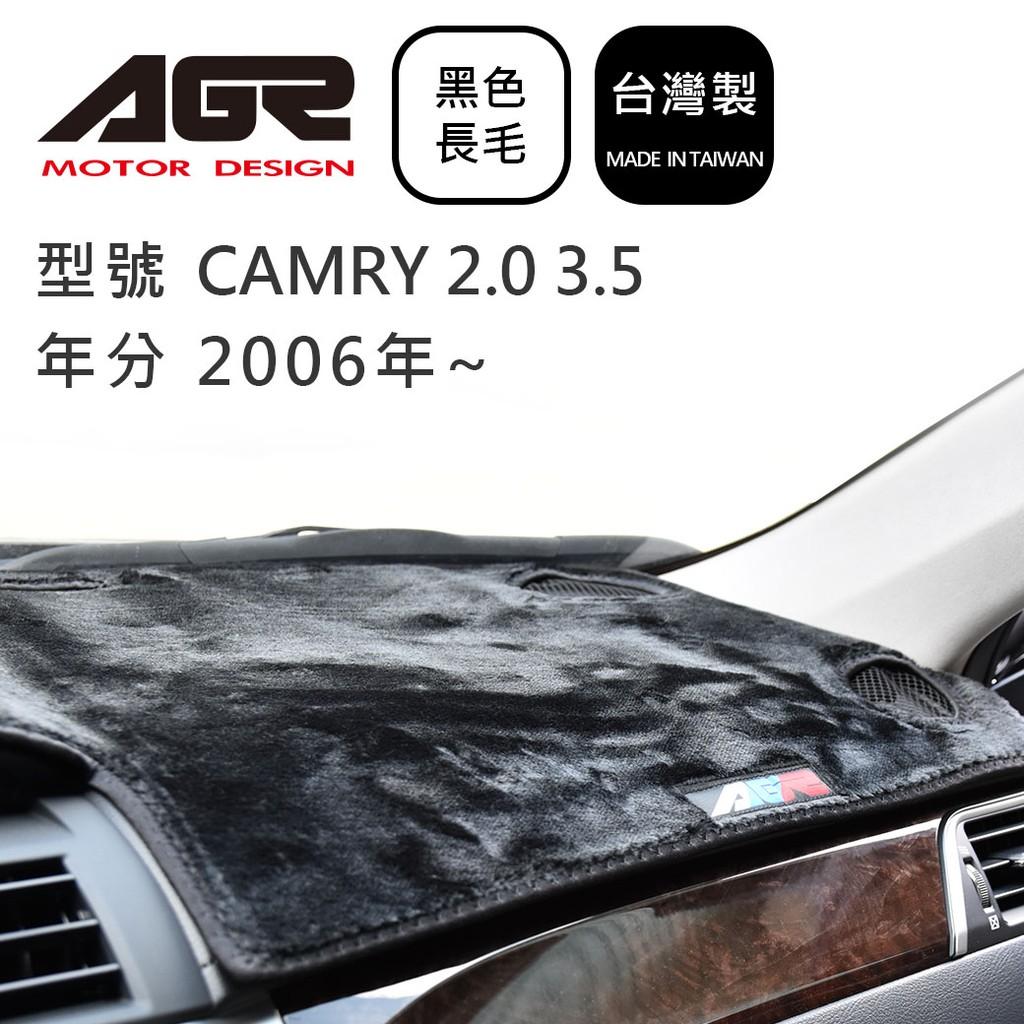 【AGR】儀表板避光墊 CAMRY 2.0 3.5- 2006年 TOYOTA 長毛黑色