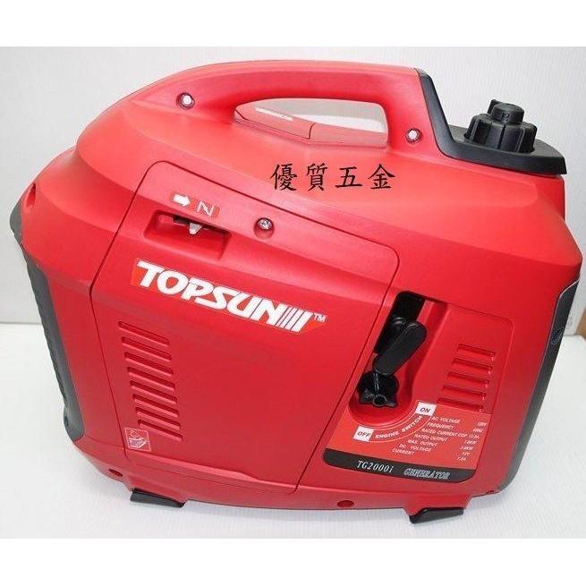 【泵浦五金】TOPONE 系列 TG2000i 變頻式 超靜音 2000W 四行程 汽油引擎發電機