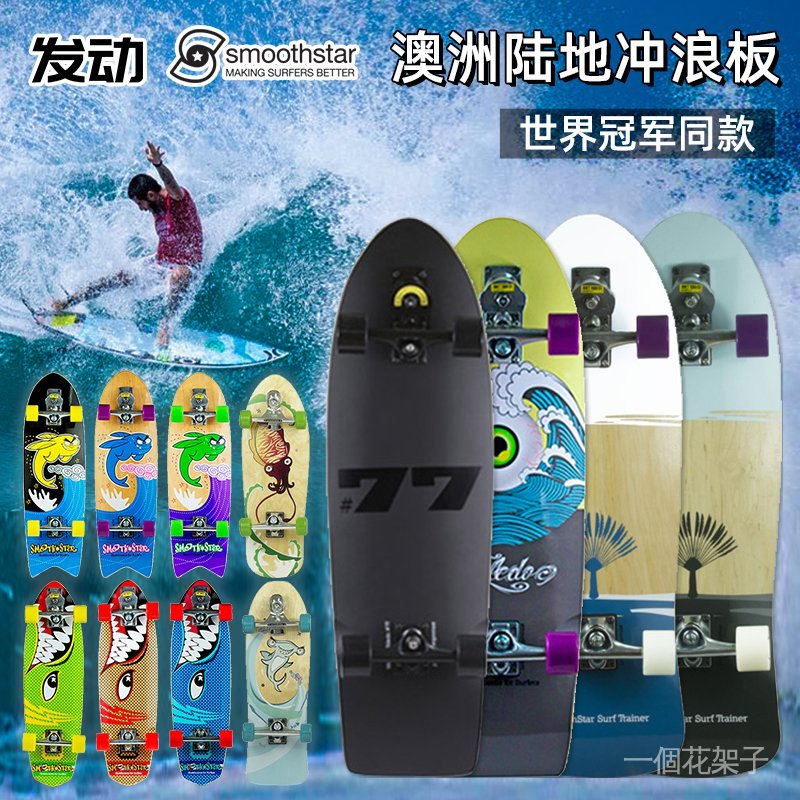 🌸Smoothstar surfskate陸地衝浪滑板yow授權經銷carver  swelltech