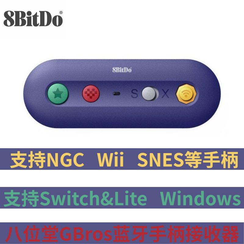 8Bitdo八位堂GBros藍牙轉換器NGC/WII/SNES迷你經典手柄轉NSwitch
