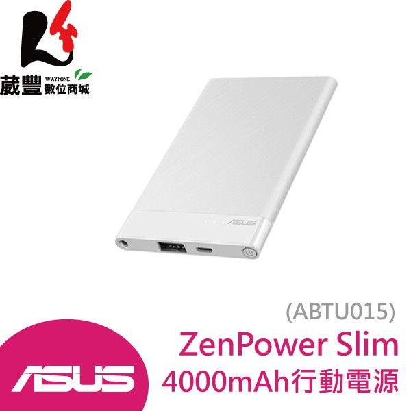 ASUS ZenPower Slim 4000mAh行動電源(ABTU015)【葳豐數位商城】