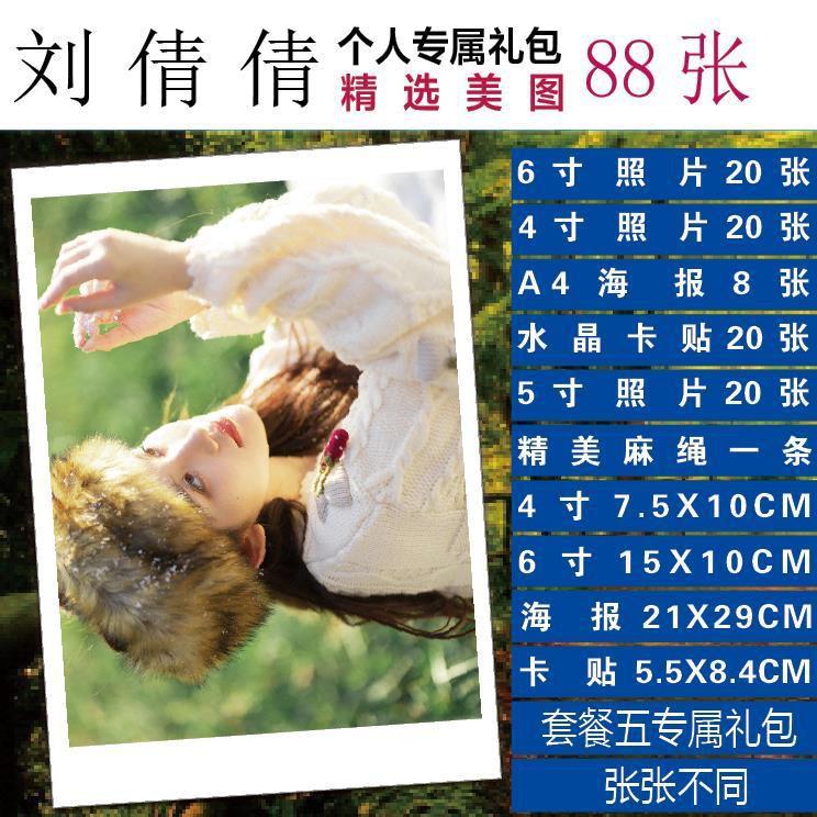 熱賣劉倩倩個人寫真海報照片小卡明信片100張lomo卡周邊同款