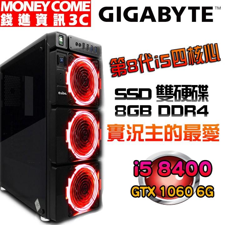 實況主的最愛 電競 遊戲直播 Intel 第八代 六核 GTX1060 6G 電競主機 桌上型電腦