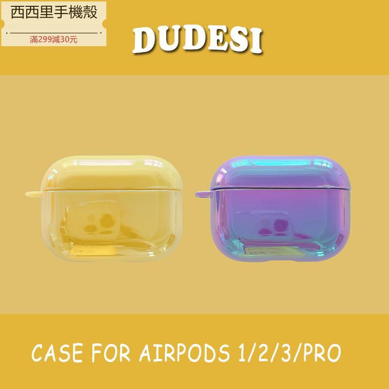 💎新竹好物💎簡約彩色電鍍AirPods保護套AirPodsPro3代蘋果airpods2代無線藍牙耳機套保護殼潮軟殼