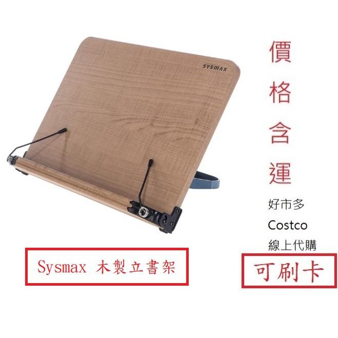 <好市多Costco代購>(含運)Sysmax 木製立書架