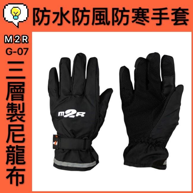 💥優惠價💥【M2R G07 G-07】三層製 保暖手套 防水 防風 防寒 手套 23番 虎口加強 手掌防滑 顆粒止滑