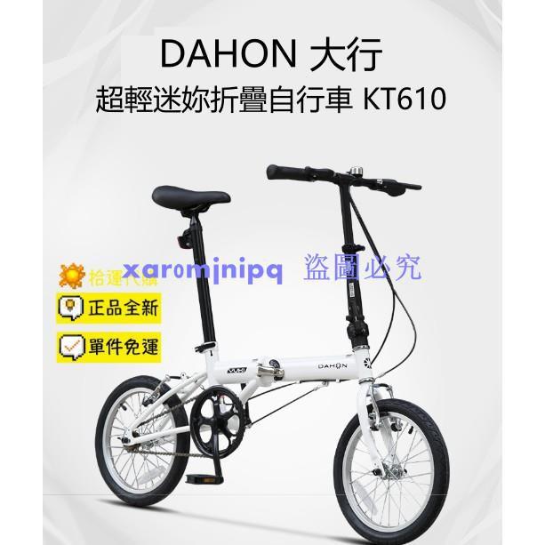 #熱賣 現貨DAHON 大行經典單速腳踏車 KT610 16吋超輕迷妳折疊自行車 小輪折疊車 16吋迷妳超輕 便攜通勤