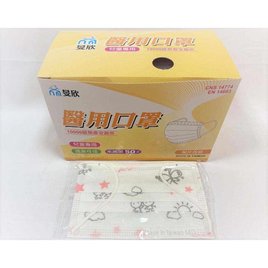 【兒童】、現貨、雙鋼印、附發票,旻欣醫用口罩,1盒裝(50入),單片包裝,外耳繩、無包邊(塗鴉白)