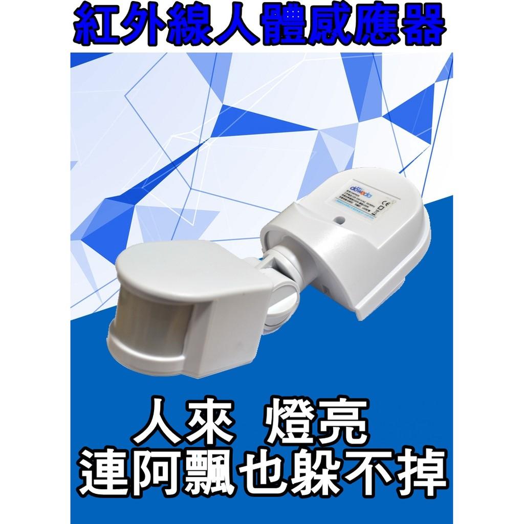 『廣利』 可調整角度 戶外紅外線感應器 ,人體自動感測器,節能感應開關,燈泡節能開關,電源開關,人來燈就亮