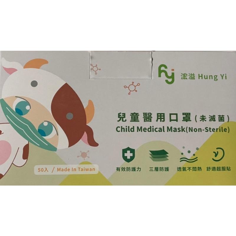 限時限量🤩浤溢台灣製兒童防疫醫療雙鋼印口罩😷