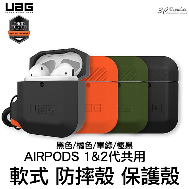 UAG AirPods 1代 2代 Pro 耐衝擊 防潑水 防塵 防摔殼 軟殼 耳機 支援 無線充電 保護殼