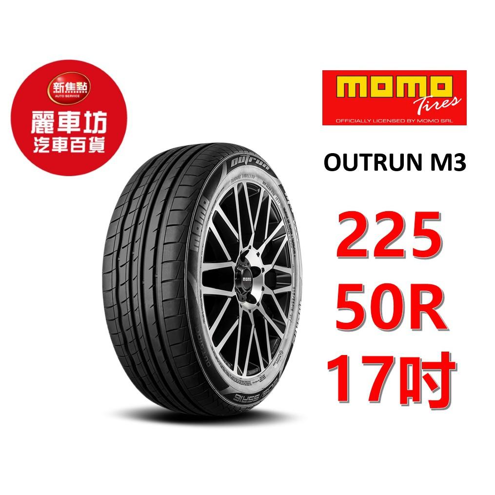 MOMO輪胎 M-3 OUTRUN 225/50ZR17 98W【麗車坊16079】