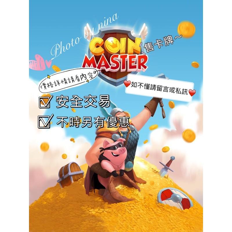 coin master 內卡片
