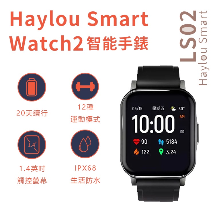 小米 Haylou Smart Watch 2 LS02 智慧手錶 solar 運動 睡眠偵測