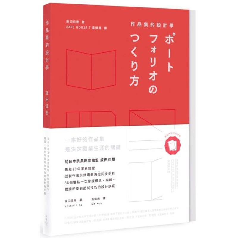【簽名版】作品集的設計學:日本30年資深創意總監,教你從概念、編輯、設計到面......【城邦讀書花園】