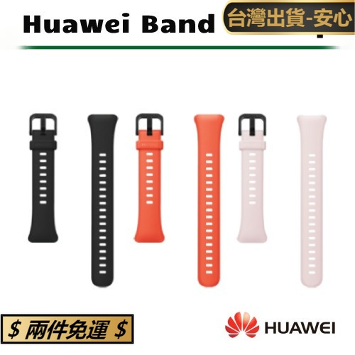 麋鹿社🚀[原廠公司貨] HUAWEI Band 6 原廠錶帶 (橘色/黑色/粉色)