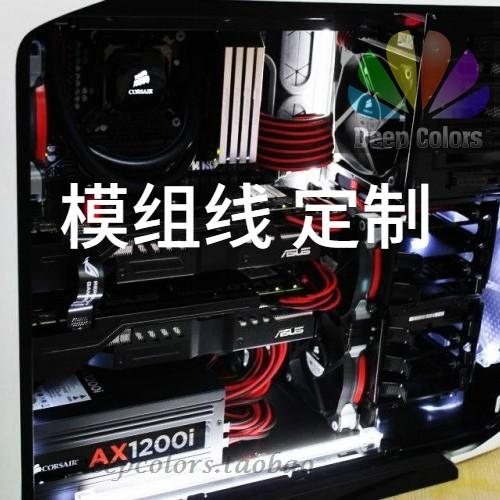 特價模組線模塊線定制 用于海盜船Corsair  AX1600I RM650X RM1000X