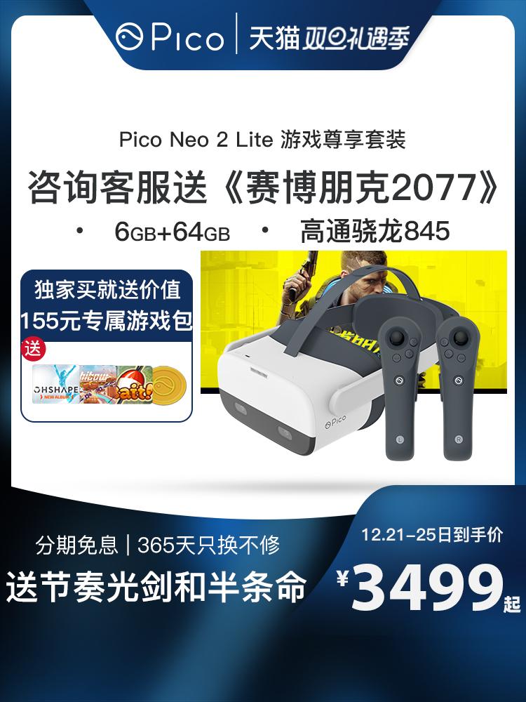 【現貨熱銷】【七天試用】Pico Neo2 Lite VR眼鏡一體機6DOF雙手柄無線玩電腦Steam遊戲3D電影4K體