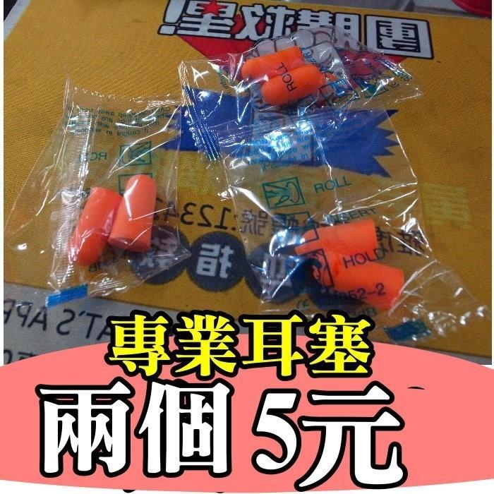 子彈造型柔軟橡膠塞,游泳耳塞,柔軟軟塞,橡膠塞,防水,阻隔噪音,打呼