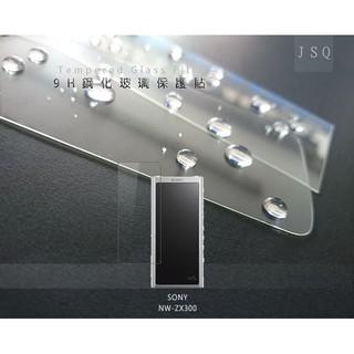 JSQ│9H鋼化玻璃 SONY NW-ZX300 保護貼 NW-ZX300 鋼化玻璃 嘉義縣